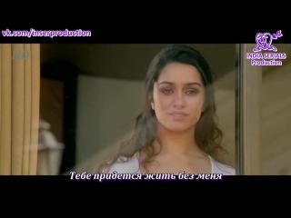 Aashiqui 2 - Жизнь во имя любви 2 ( Bhula Dena - Забудь меня)