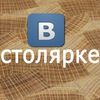 встолярке63.рф  Тольятти