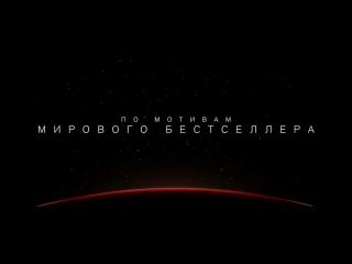 Марсианин - Официальный трейлер 1 - HD