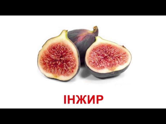 Картки Домана - Фрукти (українською)