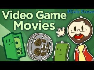 Почему нет хороших фильмов по видео-играм? Дополнительные Кредиты @ Дядя Димыч