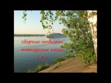 Сборник любимых татарских песен ( часть 3 )