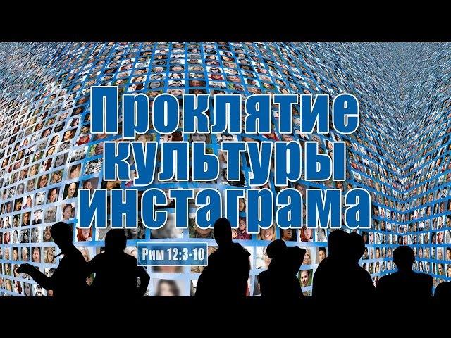 Проповедь: Проклятие культуры инстаграма (Алексей Коломийцев)