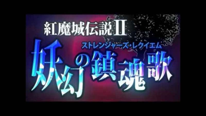 Koumajou Densetsu II Stranger's Requiem Opening