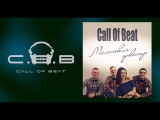 Call Of Beat - Маленький оркестр Kolir prod.