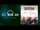 Call Of Beat - Маленький оркестр Kolir prod.