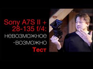 Sony A7S II + Sony 28-135 f/4. Невозможное – возможно. Тест