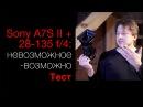 Sony A7S II Sony 28-135 f/4. Невозможное – возможно. Тест