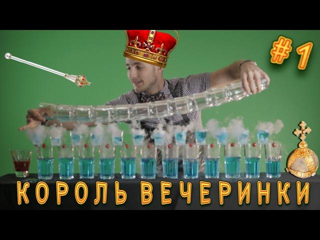 КОРОЛЬ ВЕЧЕРИНКИ StarBarShow TV 1