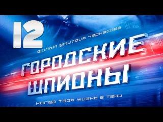Городские шпионы 12 серия - криминал | сериал | боевик