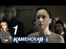 Каменская 6 Серия 1 Вспомнить нельзя Часть 1 Детективный сериал 2011