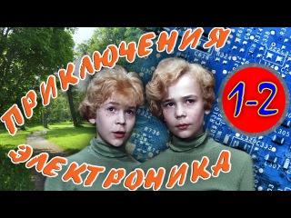 Приключения Электроника Все серии (серии 1-2) фильм