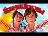 Каникулы Петрова и Васечкина Все серии (серии 1-2) фильм