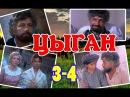 Цыган (Будулай) 1979 3 и 4 серии