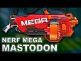 Новые НЁРФ Бластеры 2016 -NERF MEGA MASTODON BLASTER