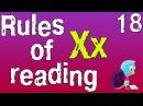 Английский для начинающих. Правила чтения в английском языке. Буква Xx. часть 18