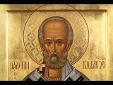 Православная Песня Чудотворцу Николаю - Валерий Малышев