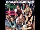 ВИА Песняры - диск-гигант №1 1971
