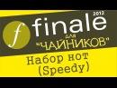 Finale 2012 для чайников Урок 4 Набор нот Speedy Классический и альтернативный вариант