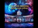 Город вне времени Казанский собор. Часть 2