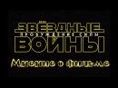 Звёздные войны Эпизод 7 Пробуждение силы. Мнение.