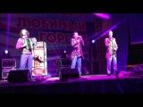 Концерт группы САДко в Глазове на Дне города 12 09 2015