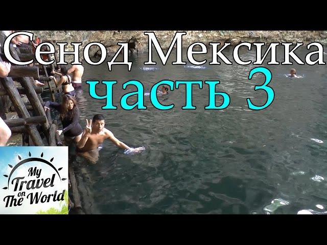 Сенод (Senod) Мексика (Mexico) часть 3, серия 274