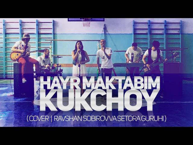 Kuk Choy - Hayr maktabim (Cover | Ravshan Sobirov va Setora guruhi)