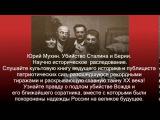 Юрий Мухин. Убийство Сталина и Берии. часть 7