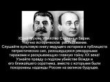 Юрий Мухин. Убийство Сталина и Берии. часть 8