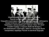 Юрий Мухин. Убийство Сталина и Берии. часть 6