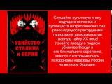 Юрий Мухин. Убийство Сталина и Берии. часть 2
