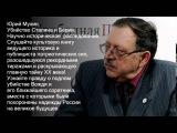 Юрий Мухин. Убийство Сталина и Берии. часть 1