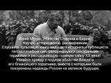 Юрий Мухин. Убийство Сталина и Берии. часть 10