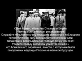 Юрий Мухин. Убийство Сталина и Берии. часть 9
