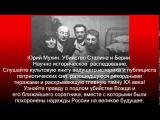 Юрий Мухин. Убийство Сталина и Берии. часть 3