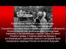 Юрий Мухин. Убийство Сталина и Берии. часть 4
