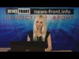 Новороссия. Сводка новостей Новороссии (События Ньюс Фронт)/ 26.09.2015 / Roundup News Front ENG SUB