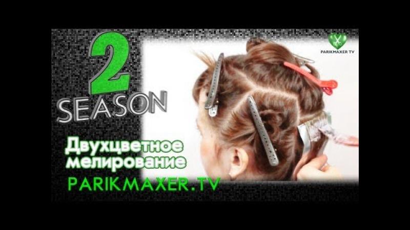 Двухцветное мелирование How to Color Highlight Hair parikmaxer.tv парикмахер тв