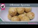 Овсяные булочки с корицей. Диетические овсяные булочки от Бреннер ТВ (80)