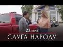 Сериал Слуга Народа - 22 серия Премьера Комедия 2015