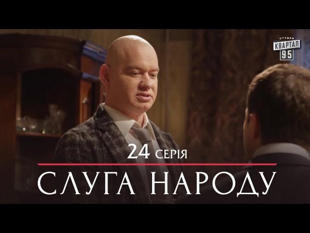 Сериал Слуга Народа - 24 серия   Премьера Комедии 2015