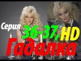 Сериал Гадалка две серии сразу , 36-37 серии онлайн, HD