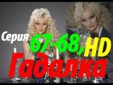 Сериал Гадалка две серии сразу , 67-68 серии онлайн , HD