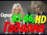 Сериал Гадалка две серии сразу , 65-66 серии онлайн , HD
