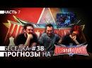 Беседка #38. Прогнозы на WrestleMania 32 (часть 7)