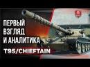 T95/Chieftain - первый ВЗГЛЯД и АНАЛИТИКА