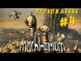 ПРОХОЖДЕНИЕ Machinarium -#4 МОИ МОЗГИ ОТКАЗЫВАЮТ (машинариум)