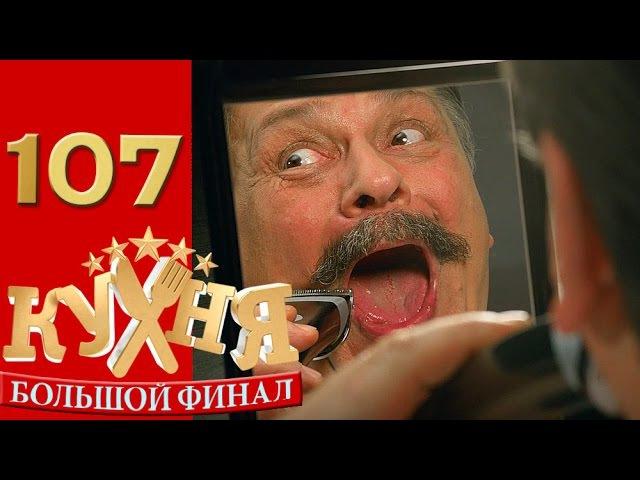 Кухня - Кухня - 107 серия (6 сезон 7 серия) - русская комедия