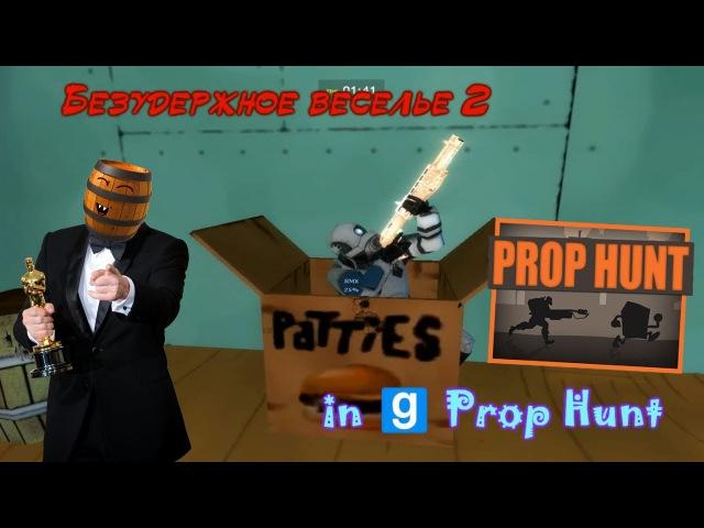 Безудержное веселье 2 в Prop Hunt (Garry's Mod)